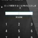 HTC J One Android4.4 Lock