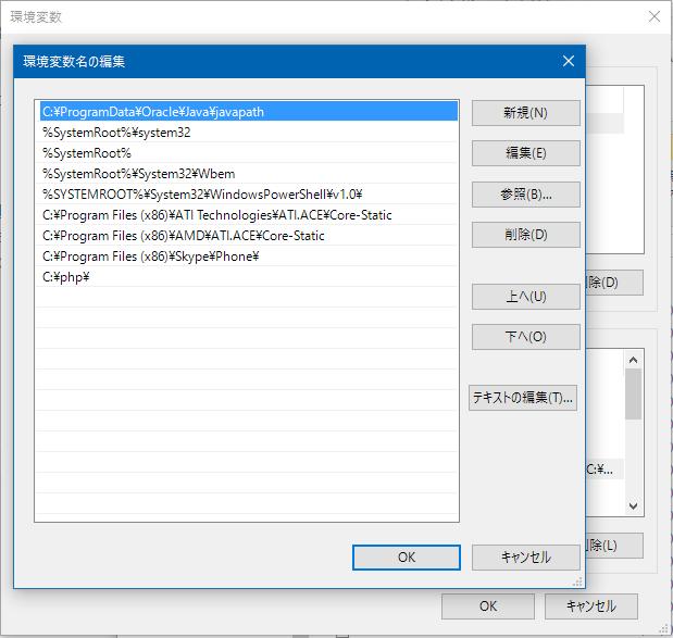php環境変数設定
