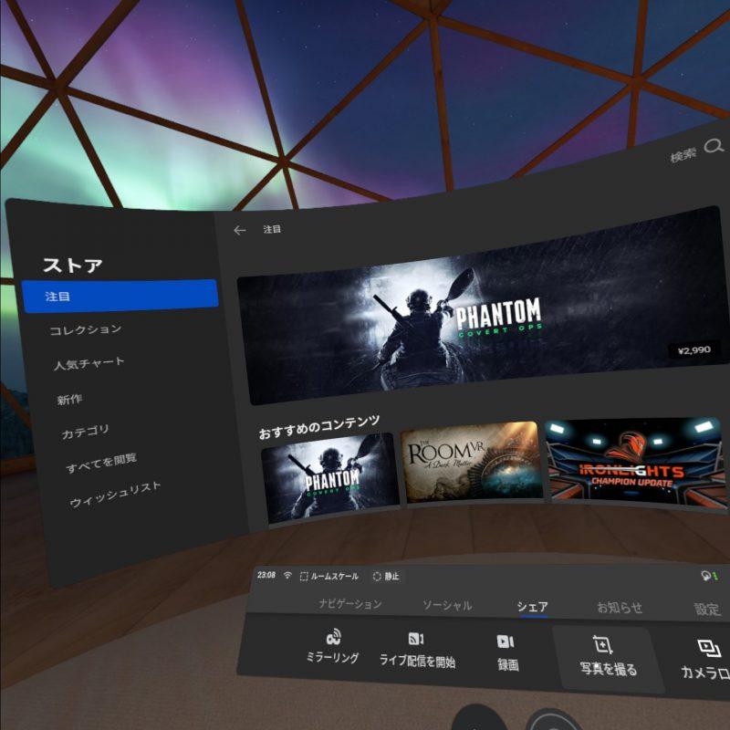 Oculus Quest アプリストア